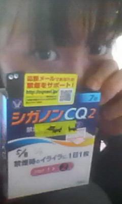 シガノンCQ2